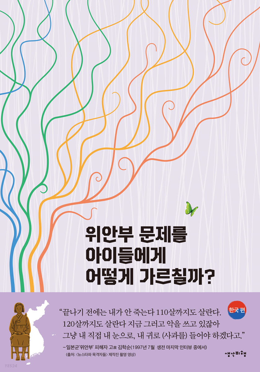 위안부 문제를 아이들에게 어떻게 가르칠까? (한국 편)