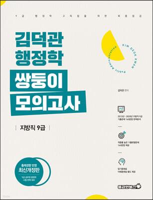 2021 김덕관 행정학 지방직 9급 쌍둥이 모의고사