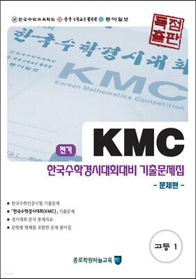 KMC 한국수학경시대회대비 기출문제집(전기) 세트 고등1