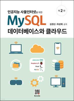 MySQL 데이터베이스와 클라우드 (2판)