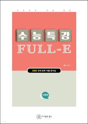 수능특강 Full-E 산문 (2021년)