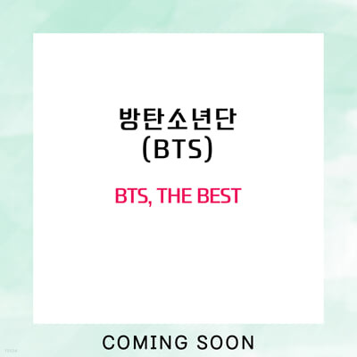 방탄소년단 (BTS) - BTS, THE BEST