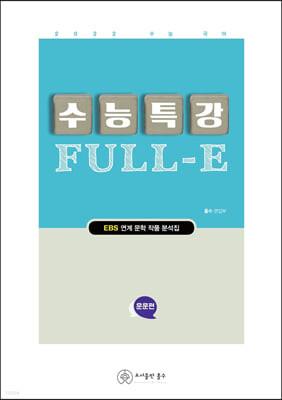 수능특강 Full-E 운문 (2021년)