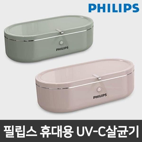 필립스 휴대용 UV-C살균기 자외선 소독기 미니살균기