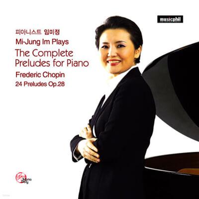 임미정 - 쇼팽: 전주곡 전곡 (Chopin: Complete 24 Preludes for Piano)