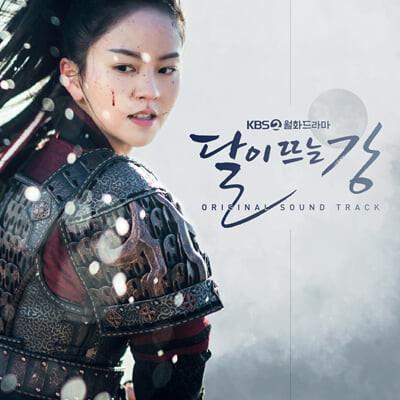 달이 뜨는 강 (KBS 2TV 월화드라마) OST
