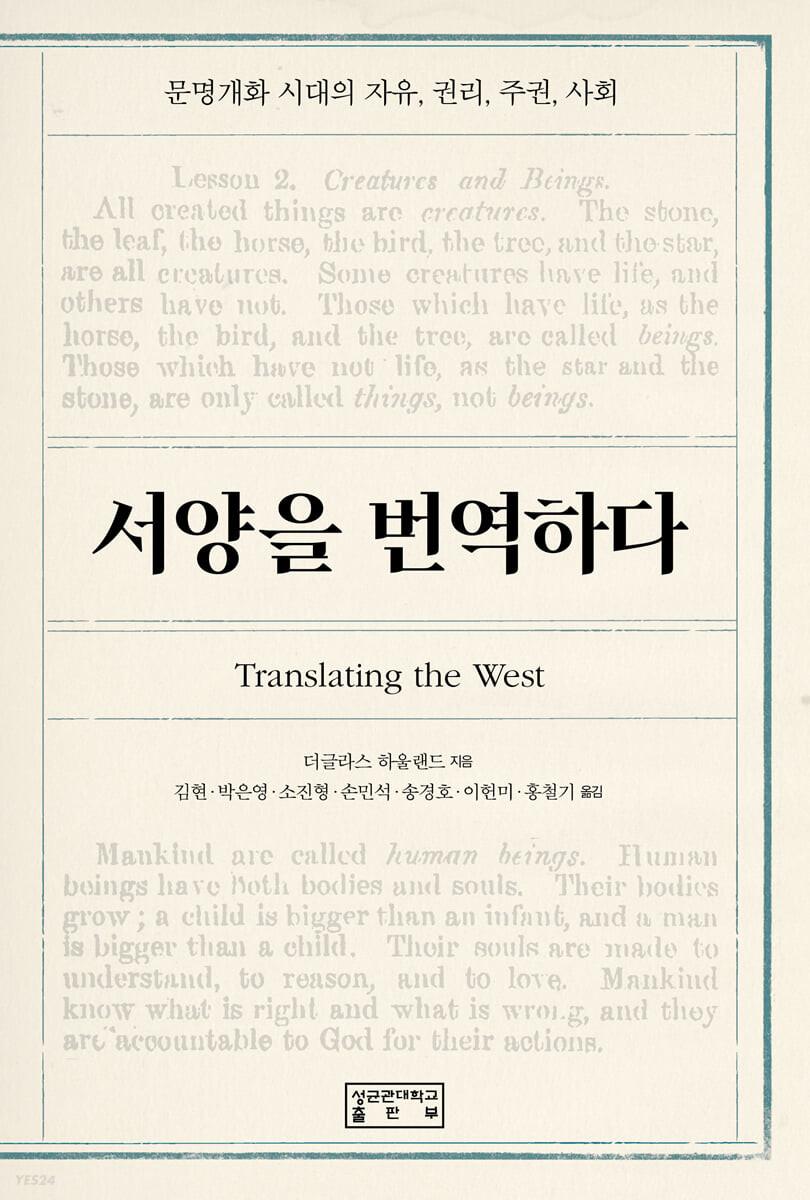 서양을 번역하다