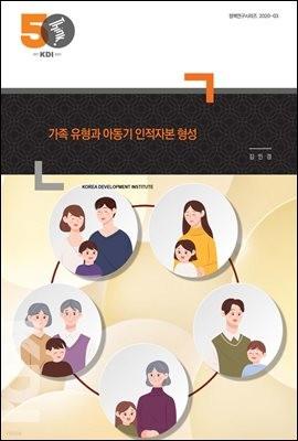 가족 유형과 아동기 인적자본 형성