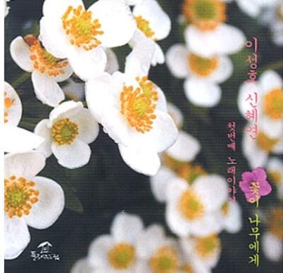 이성호 / 신혜연 - 1집 꽃이 나무에게