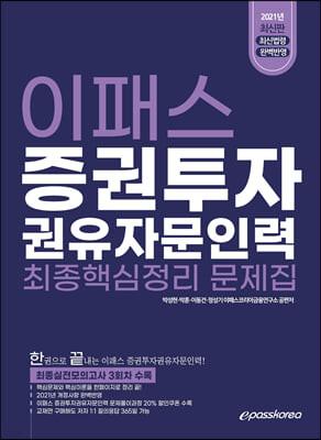 2021 증권투자권유자문인력 최종 핵심정리 문제집