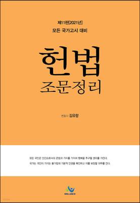 2021 헌법 조문정리