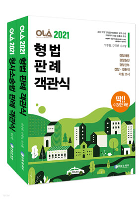 2021 올라 형법+ 형사소송법 판례 객관식 세트