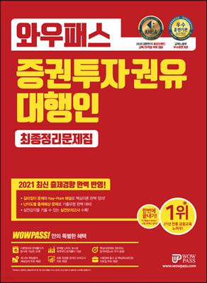 2021 와우패스 증권투자권유대행인 최종정리문제집