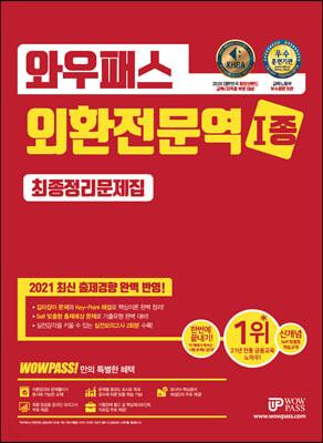 2021 외환전문역 1종 최종정리문제집