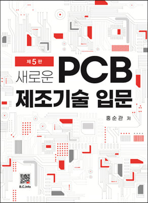 새로운 PCB 제조기술입문 (5판)