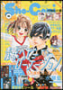 Sho-Comi(少女コミック) 2021年5月20日號