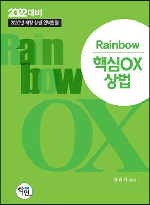2022 Rainbow 핵심OX 상법