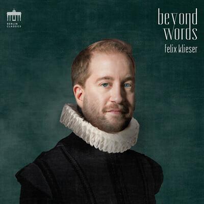 Felix Klieser 호른으로 연주하는 바로크 아리아와 합창곡  - 바흐 / 비발디 / 헨델 / 글룩 (J.S.Bach / Vivaldi / Handel / Gluck: Barok Arias for Horn)