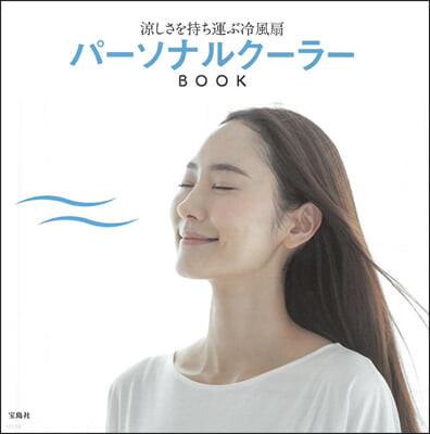 (예약도서) 凉しさを持ち運ぶ冷風扇 パ-ソナルク-ラ-BOOK