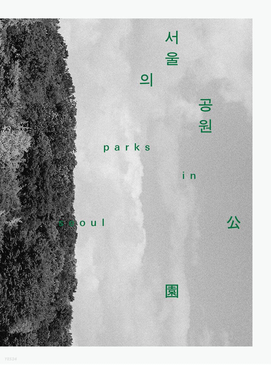 서울의 공원
