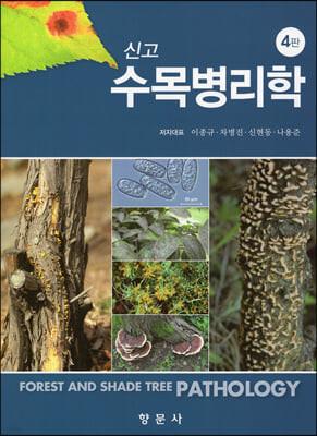 신고 수목병리학