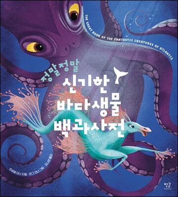 정말정말 신기한 바다생물 백과사전