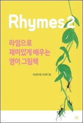 라임으로 재미있게 배우는 영어 그림책 2