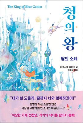 청의 왕 : 탑의 소녀