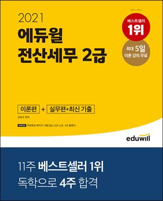 2021 에듀윌 전산세무 2급 이론편+실무편+최신 기출