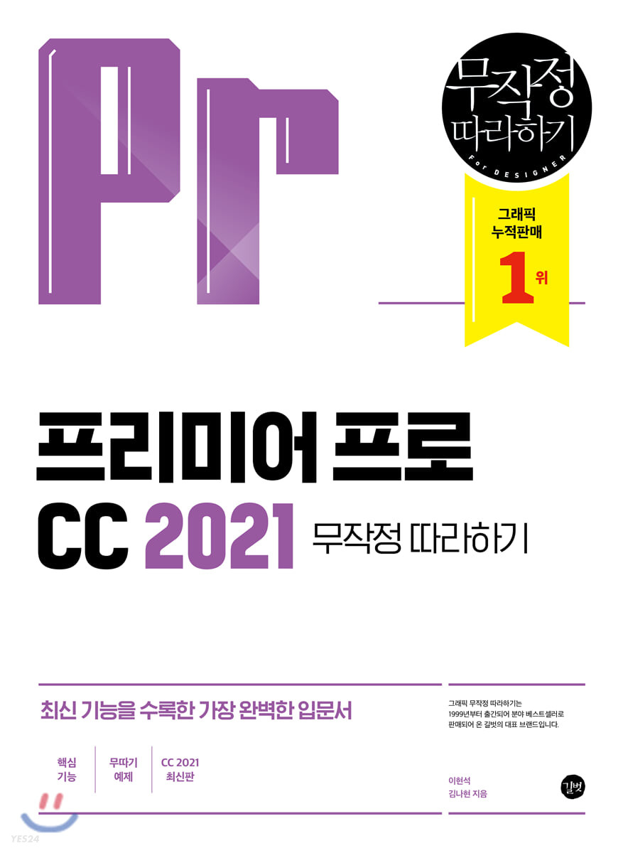 프리미어 프로 CC 2021 무작정따라하기
