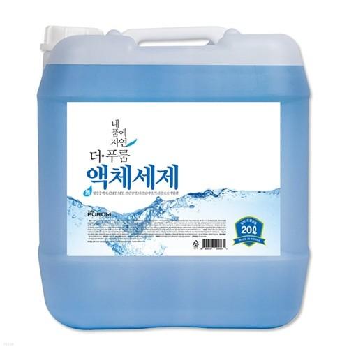 공장직영 더푸룸 항균 액체세제 20L 겸용 얼룩 ...
