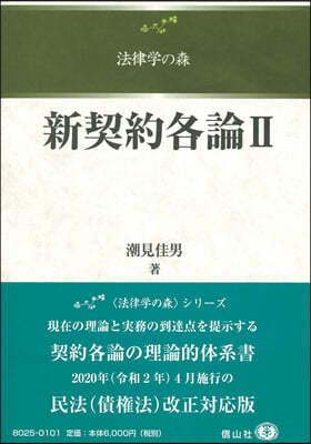新契約各論(2)