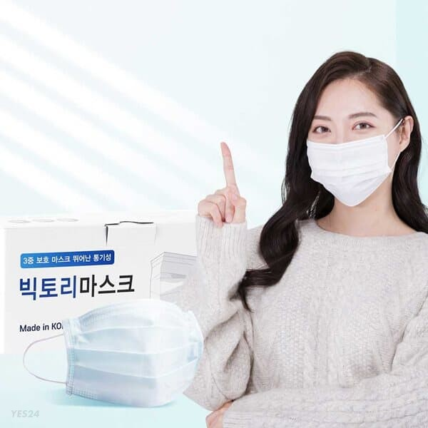 국내생산 빅토리 일회용 마스크 50매(대형) 3중필터