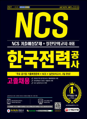 2021 최신판 All-New 한국전력공사 고졸채용 NCS 기출예상문제+실전모의고사 4회