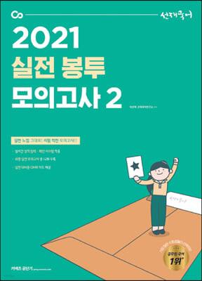 2021 선재국어 실전 봉투 모의고사 2