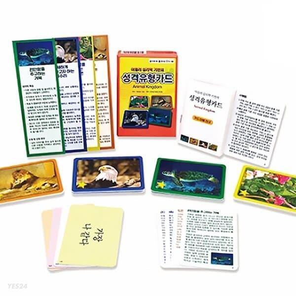 [학지사] 성격유형카드