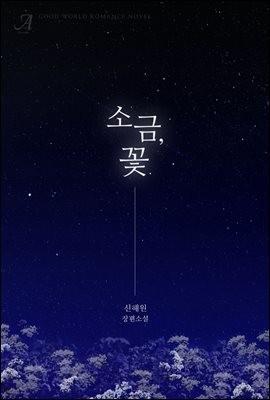 [GL] 소금, 꽃