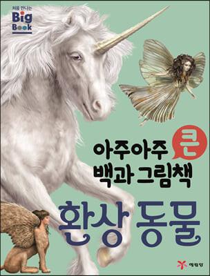 아주아주 큰 백과 그림책 : 환상 동물