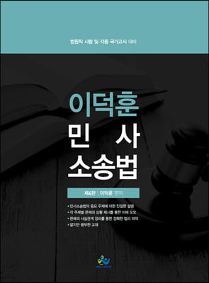 이덕훈 민사소송법