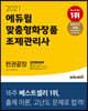 2021 에듀윌 맞춤형화장품 조제관리사 한권끝장