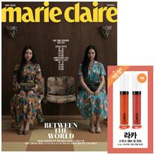 marie claire 마리끌레르 A형 (여성월간) : 5월 [2021]