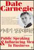 카네기 성공대화론