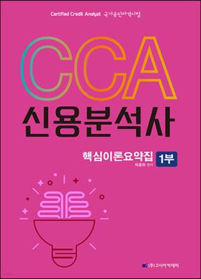 CCA 신용분석사 핵심이론요약집 1부
