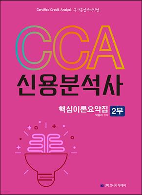 CCA 신용분석사 핵심이론요약집 2부