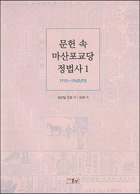 문헌 속 마산포교당 정법사 1