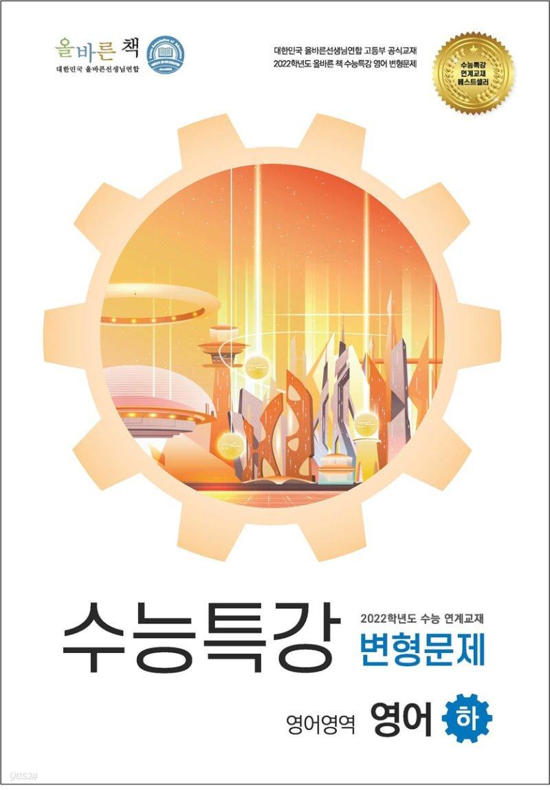올바른책 수능특강 영어 (하) 변형문제집