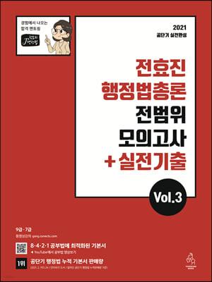 2021 전효진 행정법총론 전범위 모의고사 + 실전기출  Vol.3