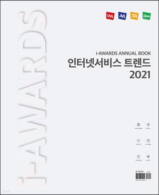 인터넷서비스 트렌드 2021