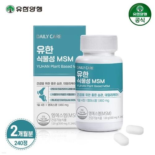 유한양행 데일리케어 식물성 MSM 관절 건강 엠에스엠 240정 2개월분
