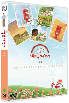TV동화 빨간 자전거 S2: 꽃물 (1Disc)